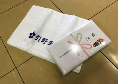 福山オリジナルタオル